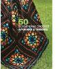 50 Sensational Crochet Afghans